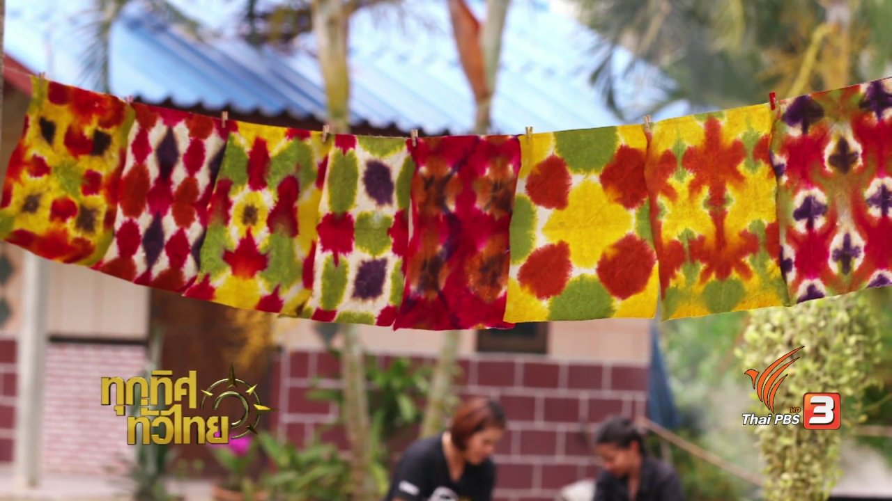 ทุกทิศทั่วไทย - จุฑามาศ พาตะลุย : แปรรูปใบสับปะรดเป็นกระดาษ