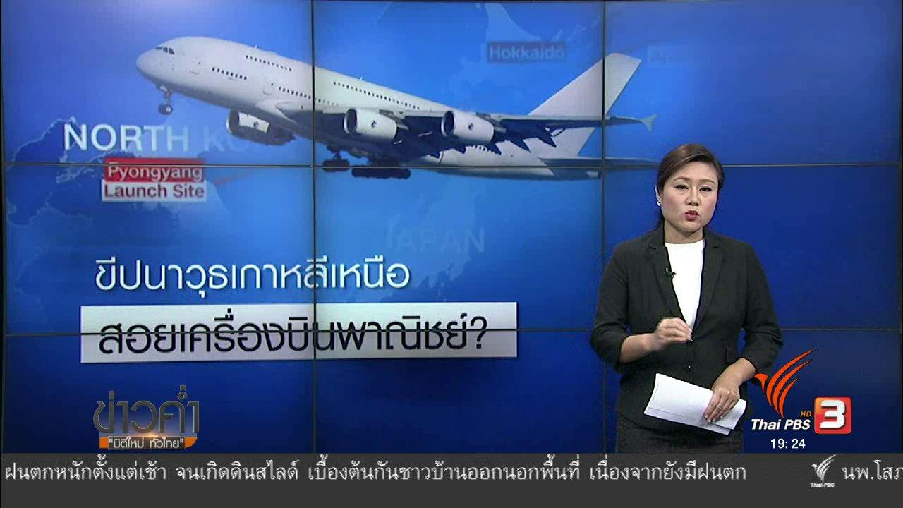 ข่าวค่ำ มิติใหม่ทั่วไทย - วิเคราะห์สถานการณ์ต่างประเทศ : ความเสี่ยงขีปนาวุธเกาหลีเหนือชนเครื่องบินพาณิชย์