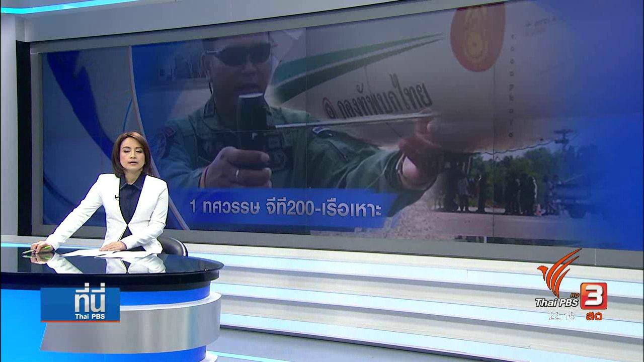 ที่นี่ Thai PBS - หนึ่งทศวรรษ จีที 200 - เรือเหาะตรวจการณ์