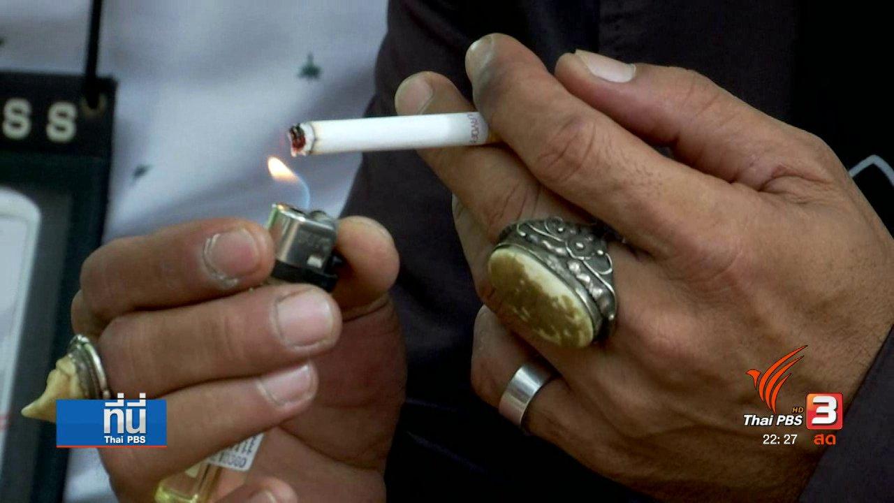 """ที่นี่ Thai PBS - ขึ้นราคาบุหรี่ ลดจำนวน """"นักสูบ"""" ได้จริงหรือ"""