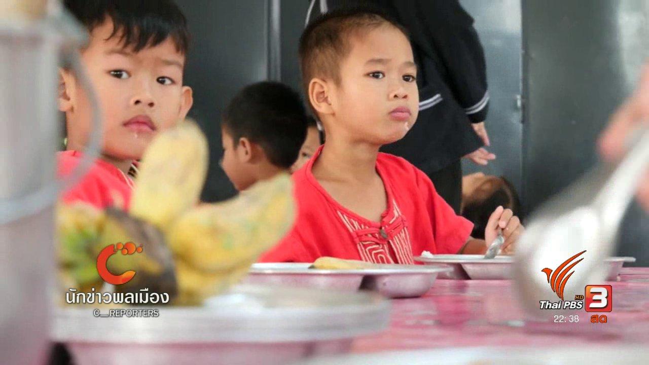 ที่นี่ Thai PBS - นักข่าวพลเมือง : ส่งเสริมแก้ปัญหาโภชนาการในเด็ก อ.จุน จ.พะเยา