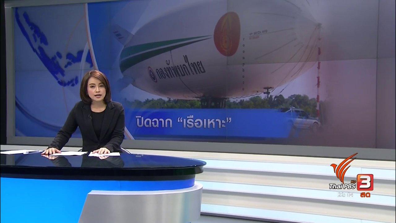 ที่นี่ Thai PBS - ปิดฉากเรือเหาะ 350 ล้านบาท