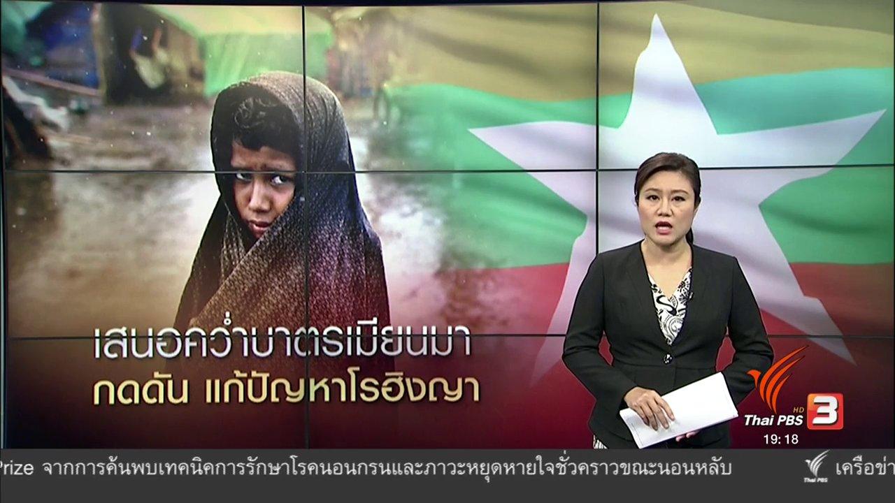ข่าวค่ำ มิติใหม่ทั่วไทย - วิเคราะห์สถานการณ์ต่างประเทศ : วิกฤตโรฮิงญา