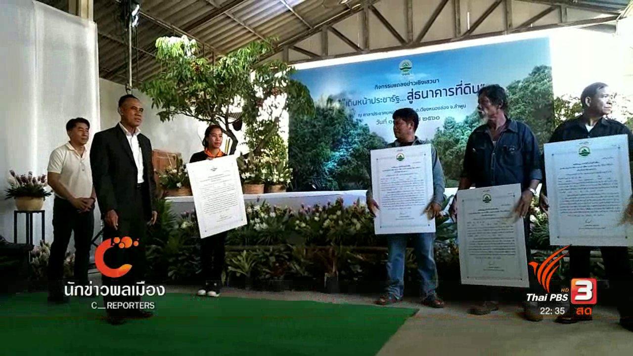 ที่นี่ Thai PBS - นักข่าวพลเมือง : มอบหนังสืออนุญาตใช้ที่ดิน 5 ชุมชน เชียงใหม่ - ลำพูน