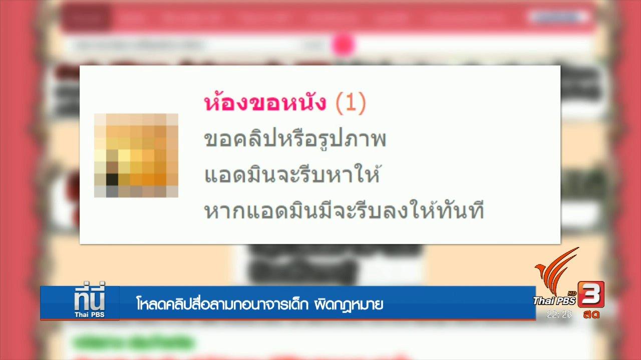 ที่นี่ Thai PBS - โหลดคลิปสื่อลามกอนาจารเด็ก ผิดกฎหมาย