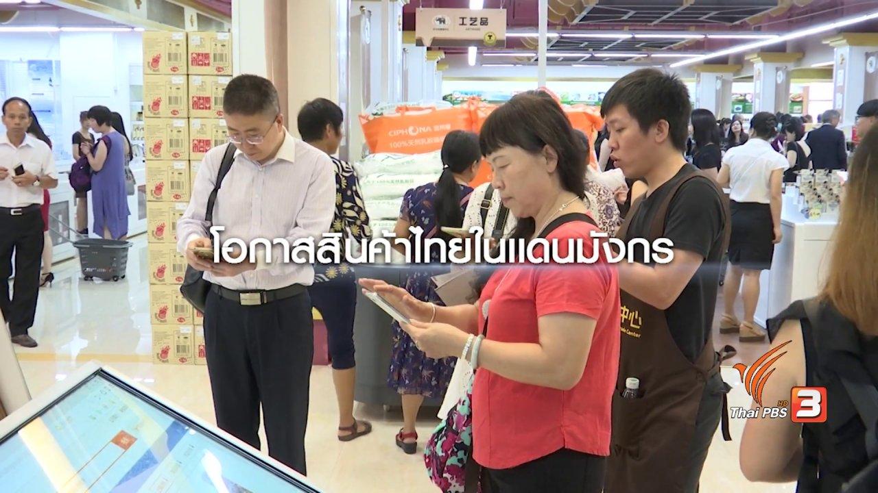ข่าวเจาะย่อโลก - เคล็ดลับเจาะตลาดจีน ส่งสินค้าไทยไปขายให้สำเร็จ