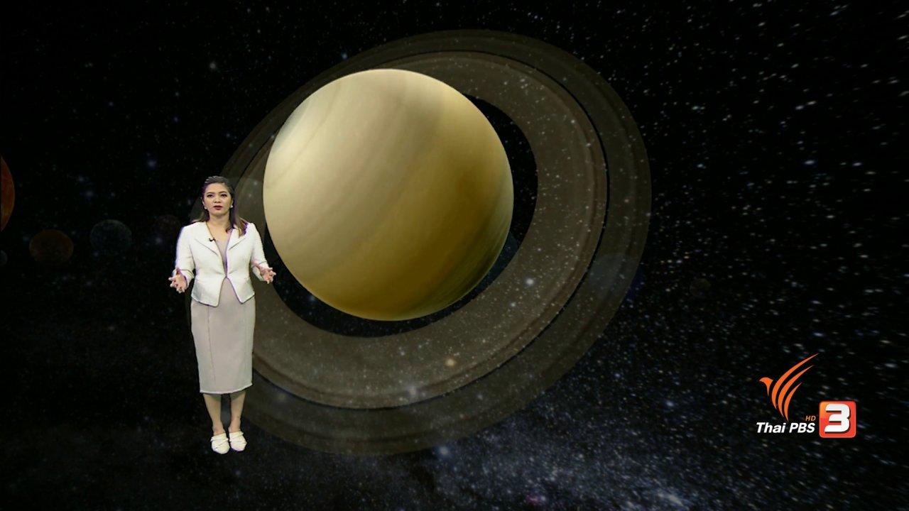 """ข่าวเจาะย่อโลก - ปลดประจำการยาน """"แคสสินี"""" สำรวจดาวเสาร์ 13 ปี"""