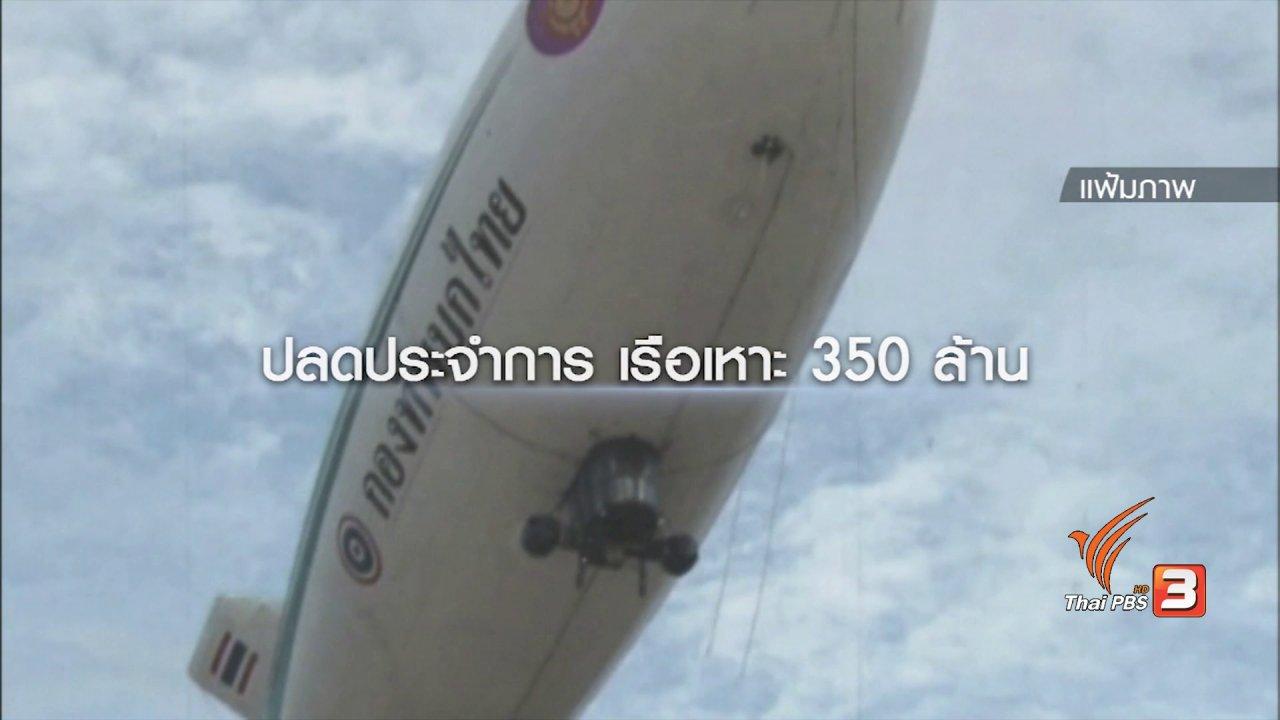 """ข่าวเจาะย่อโลก - ปลดประจำการ """"เรือเหาะ"""" 350 ล้านบาท ไม่คุ้ม"""