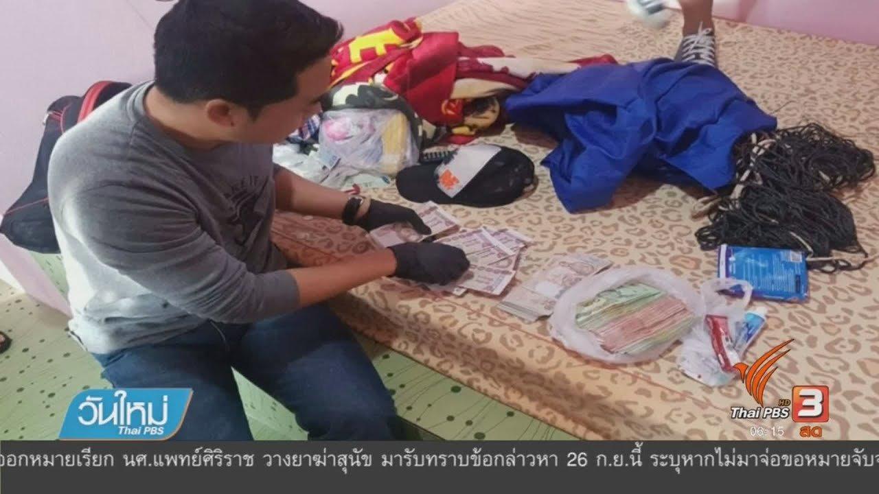 วันใหม่  ไทยพีบีเอส - จับชาวต่างชาติใช้บัตรเครดิตและธนบัตรปลอม