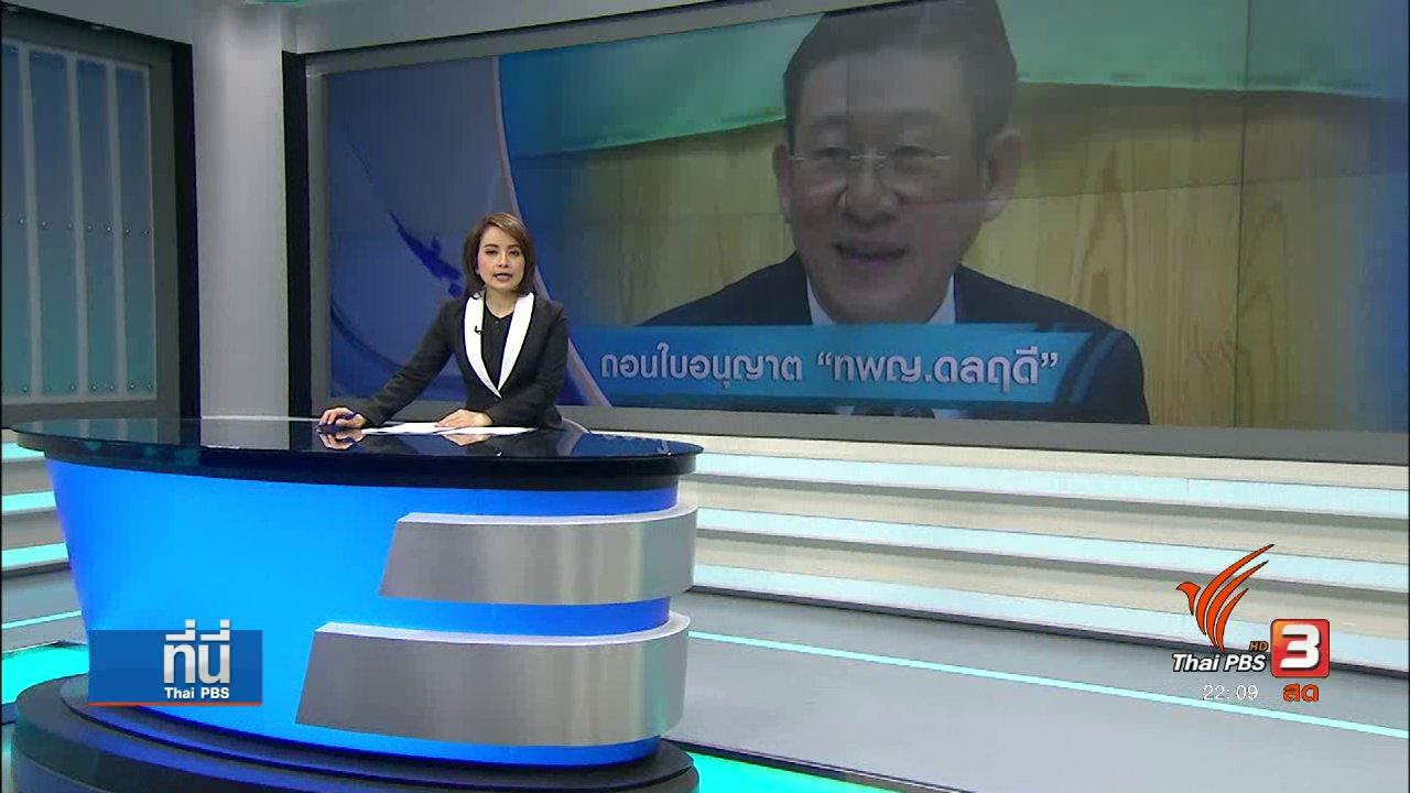 """ที่นี่ Thai PBS - เพิกถอนในอนุญาต """"ดลฤดี"""" ไม่ใช้หนี้ทุนการศึกษา"""