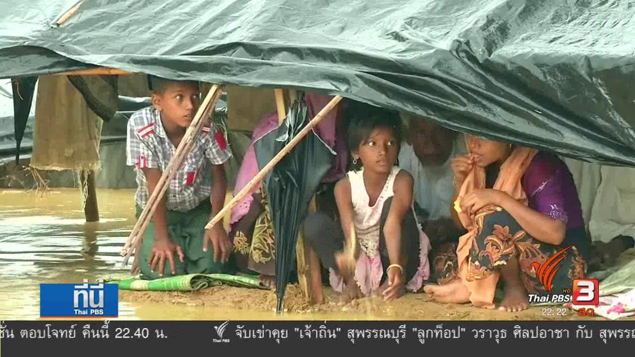 ที่นี่ Thai PBS - โลกมุสลิมมองวิกฤตโรฮิงญา
