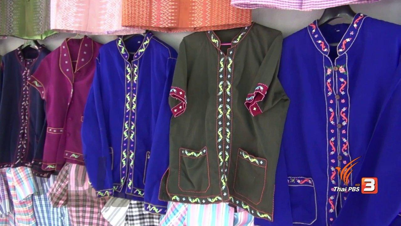 ทุกทิศทั่วไทย - ชุมชนทั่วไทย : ปักลายเสื้อผ้าด้วยมือ
