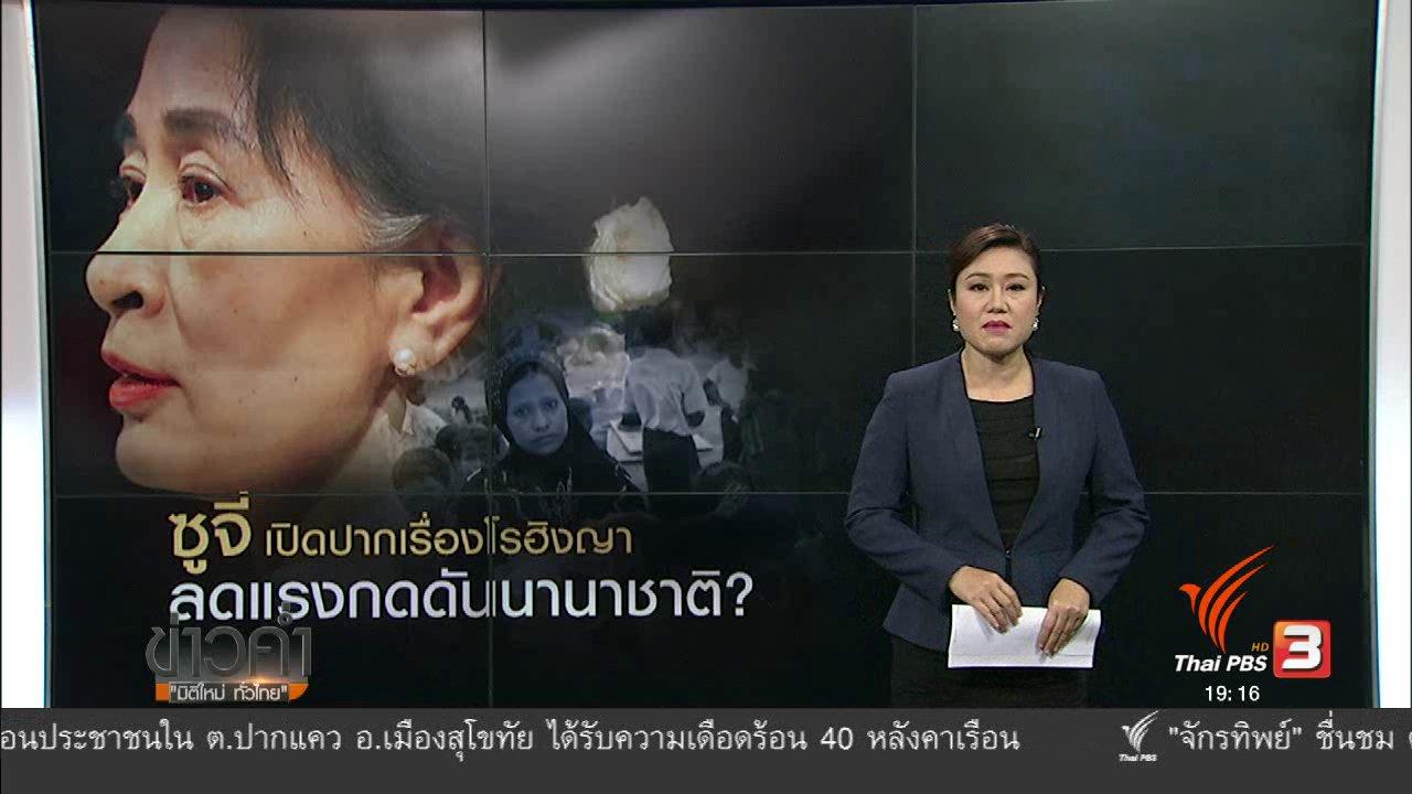 ข่าวค่ำ มิติใหม่ทั่วไทย - วิเคราะห์สถานการณ์ต่างประเทศ : ซูจี เปิดปากเรื่องโรฮิงญา ลดแรงกดดันนานาชาติ