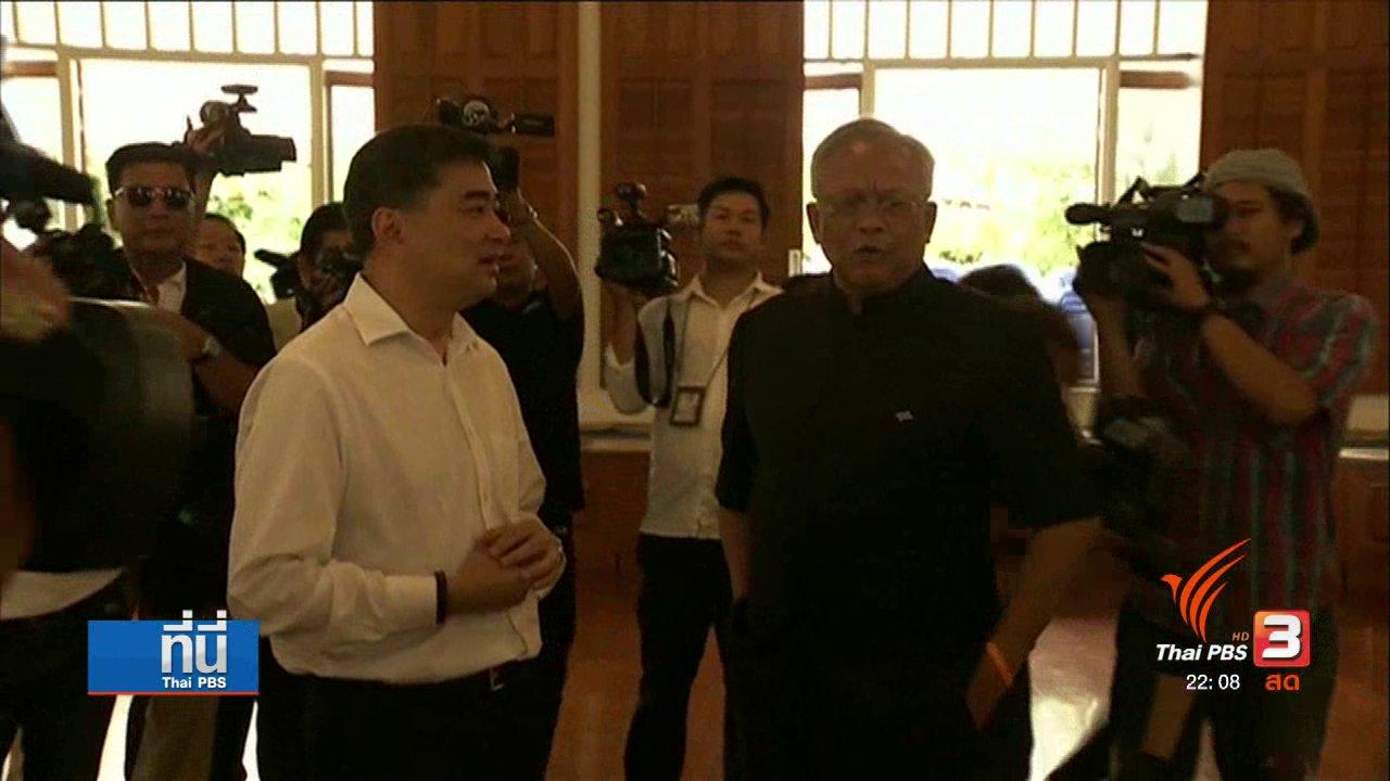 ที่นี่ Thai PBS - ประชาธิปัตย์-กปปส. ตัวแปรขั้วการเมือง