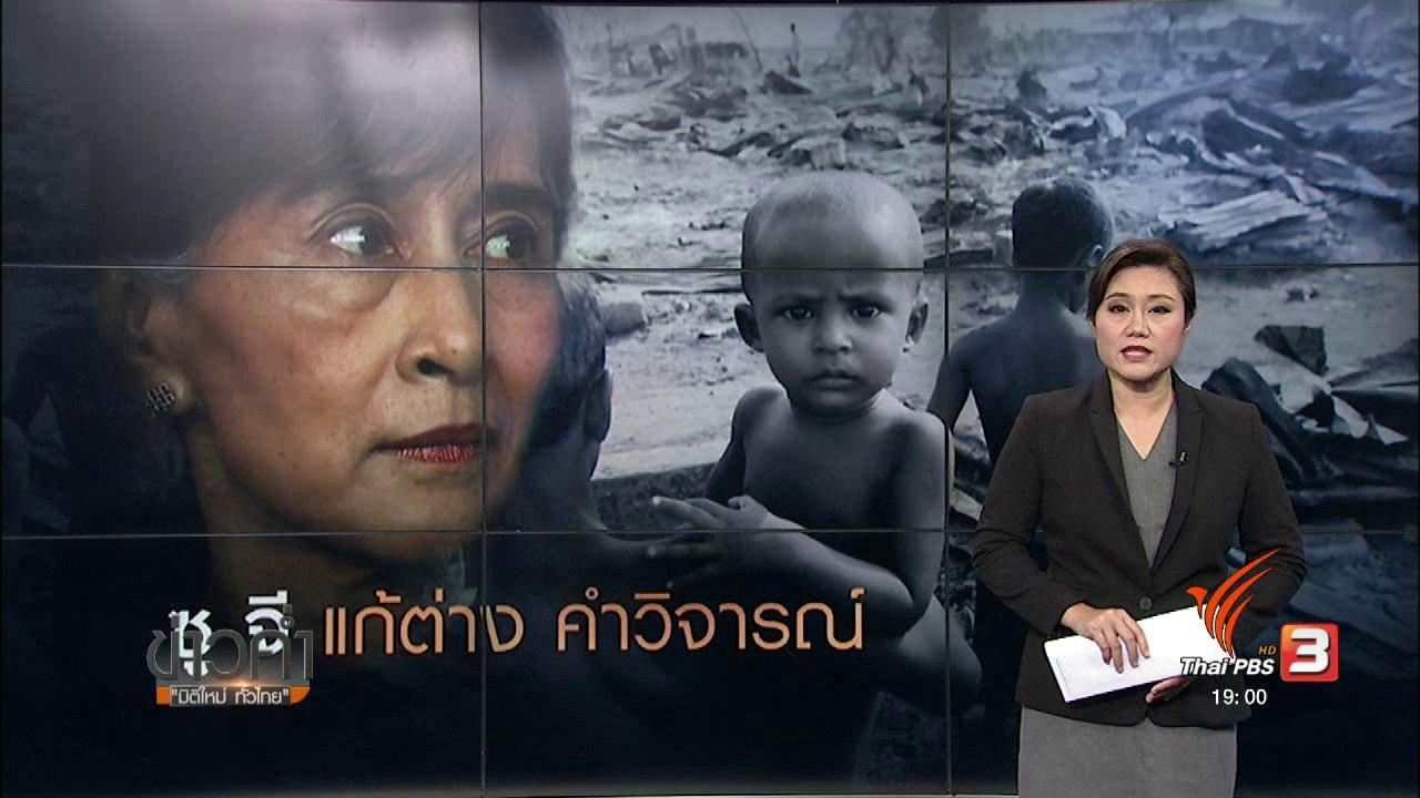 ข่าวค่ำ มิติใหม่ทั่วไทย - วิเคราะห์สถานการณ์ต่างประเทศ : ซู จี แก้ต่างคำวิจารณ์รัฐบาลเมียนมา