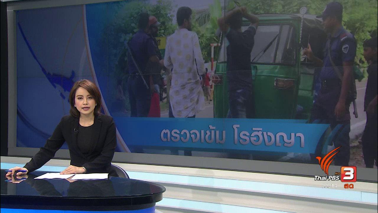 ที่นี่ Thai PBS - ตร.บังกลาเทศตรวจเข้ม ป้องกันโรฮิงญาเข้าเมือง