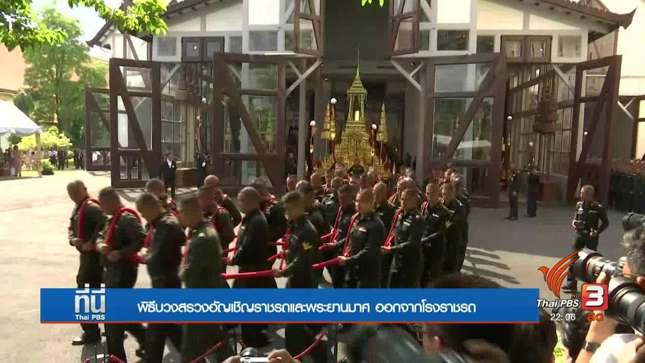 ที่นี่ Thai PBS - พิธีบวงสรวงอัญเชิญราชรถและพระยานมาศ ออกจากโรงราชรถ