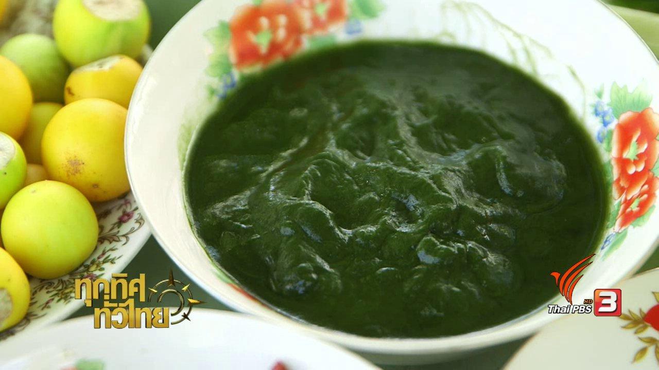 ทุกทิศทั่วไทย - วิถีทั่วไทย : อาหารพื้นบ้านจากสาหร่ายน้ำจืด