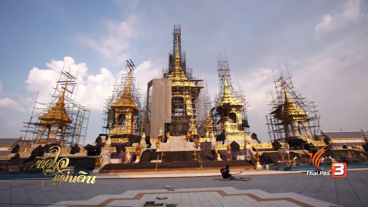 หัวใจของแผ่นดิน - คืบหน้าการจัดสร้างพระเมรุมาศ และสิ่งปลูกสร้างประกอบพระเมรุมาศ