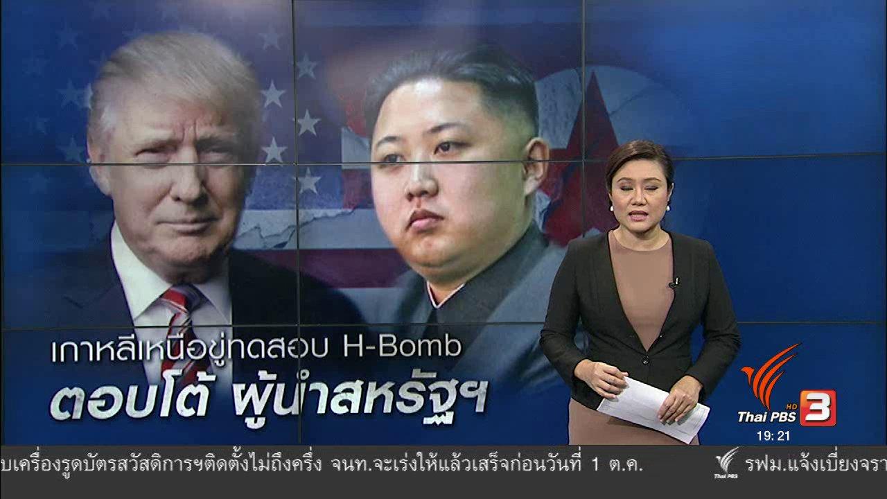 ข่าวค่ำ มิติใหม่ทั่วไทย - วิเคราะห์สถานการณ์ต่างประเทศ : เกาหลีเหนือขู่ทดสอบ H-Bomb ตอบโต้ผู้นำสหรัฐฯ