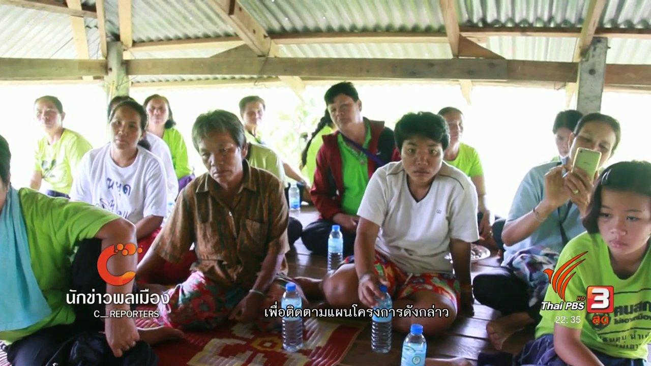 ที่นี่ Thai PBS - นักข่าวพลเมือง : นักวิชาการแนะแผนการพัฒนาต้องคู่กับความรู้ชุมชน จ.สกลนคร