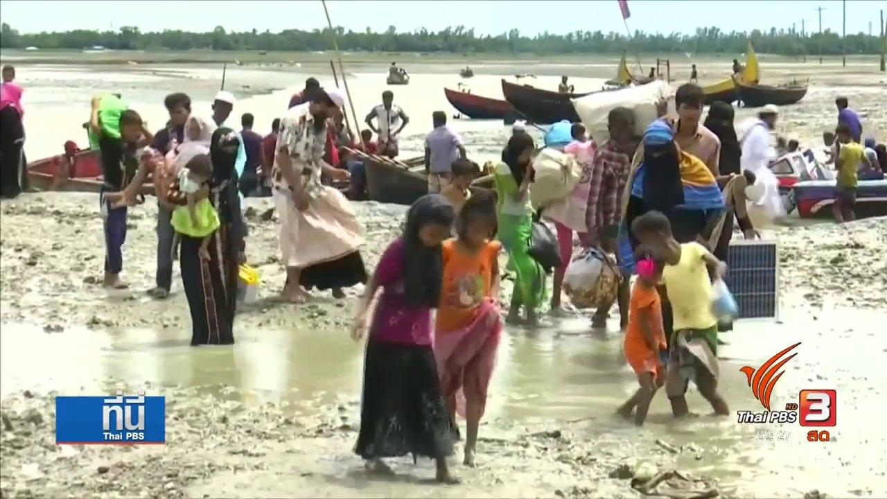 ที่นี่ Thai PBS - บังกลาเทศควบคุมค่าเรือข้ามฝั่งจากเมียนมา