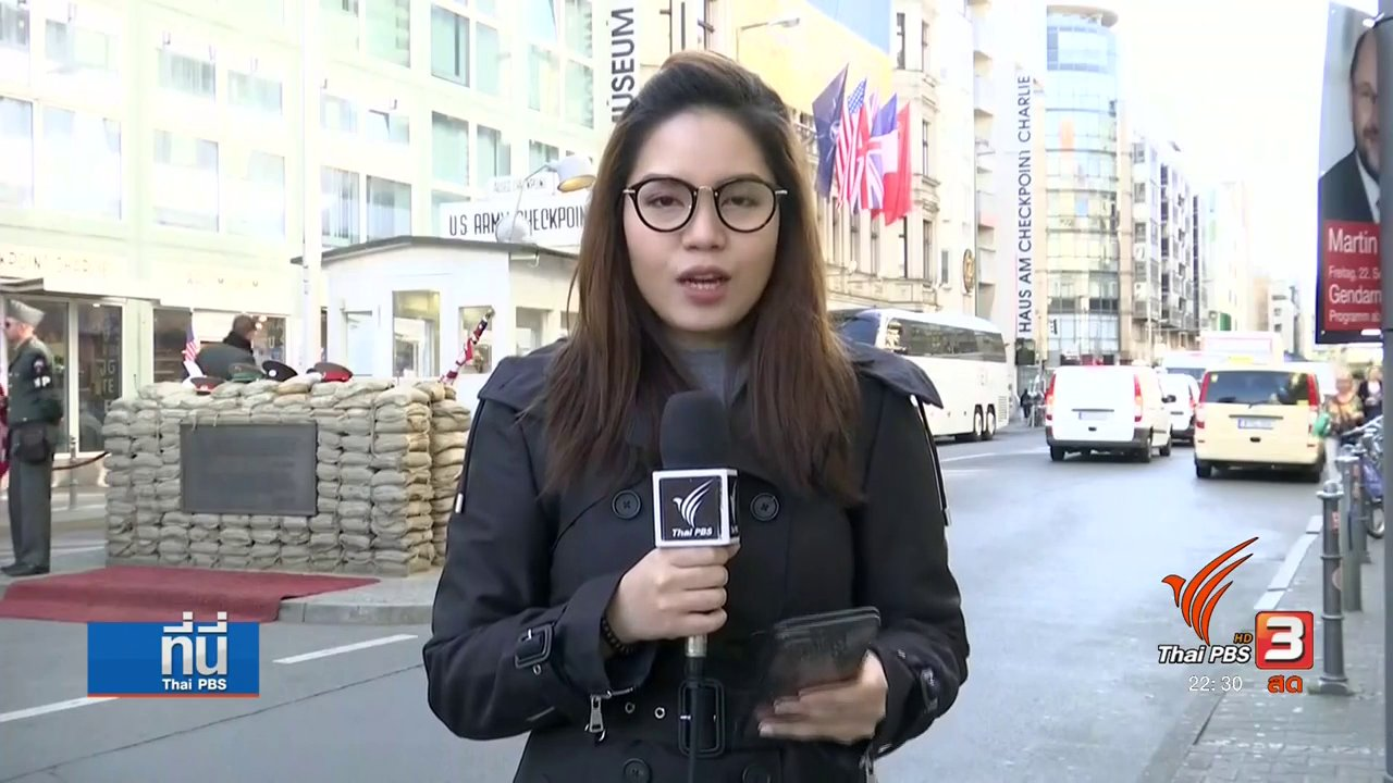 ที่นี่ Thai PBS - โค้งสุดท้ายเลือกตั้งเยอรมนี 2017