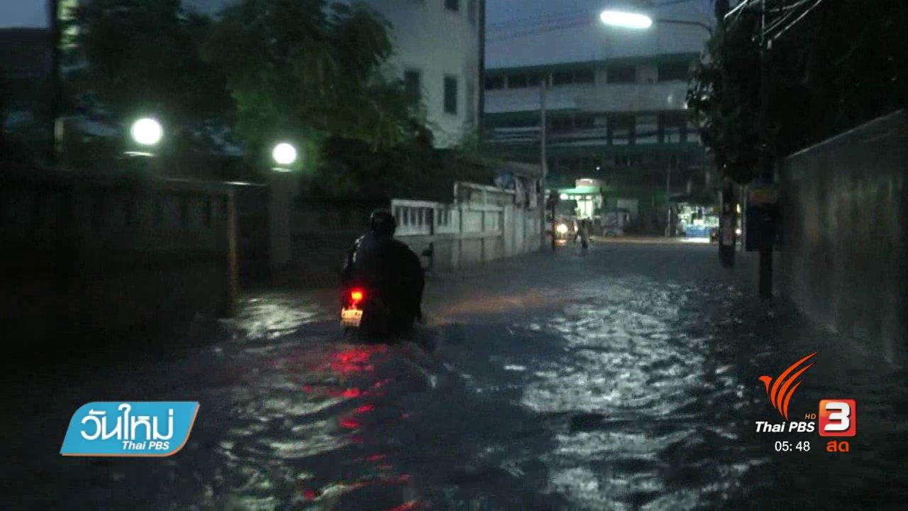 วันใหม่  ไทยพีบีเอส - ฝนตกหนักน้ำท่วมขังตัวเมืองนครราชสีมา