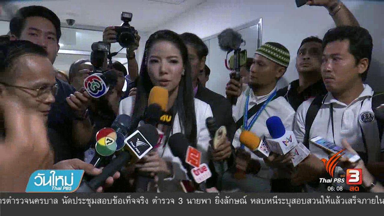 วันใหม่  ไทยพีบีเอส - ผู้ประกาศข่าวสาวฟ้องเพจกุข่าวมือที่สาม