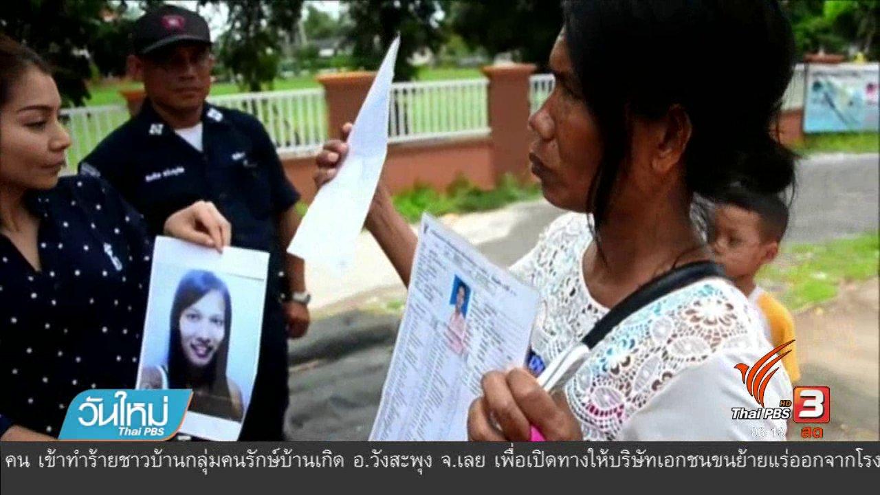วันใหม่  ไทยพีบีเอส - แม่ตามหาลูกสาวหายไป 1 ปี จ.พระนครศรีอยุธยา