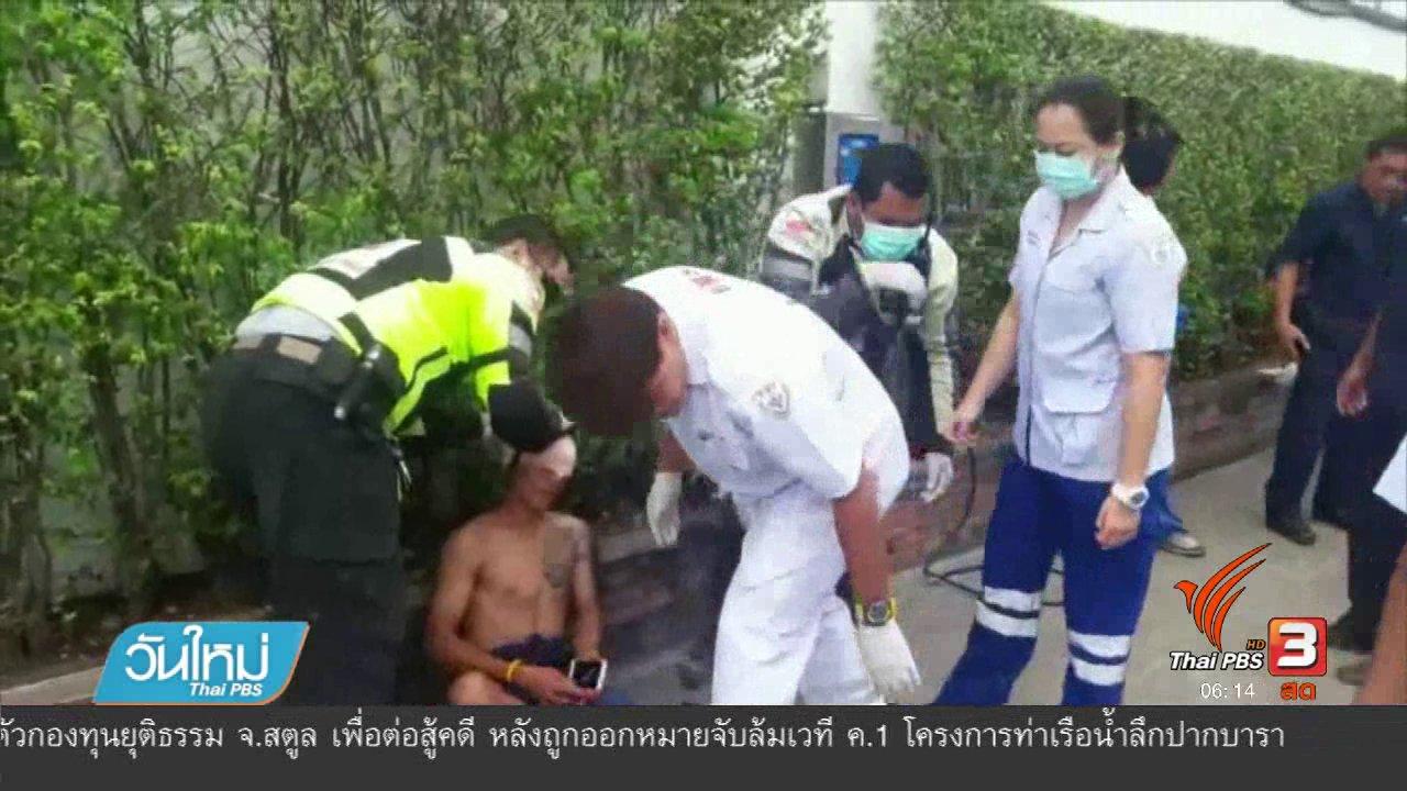 วันใหม่  ไทยพีบีเอส - เติมลมรถยางระเบิดใส่พ่อค้าบาดเจ็บ