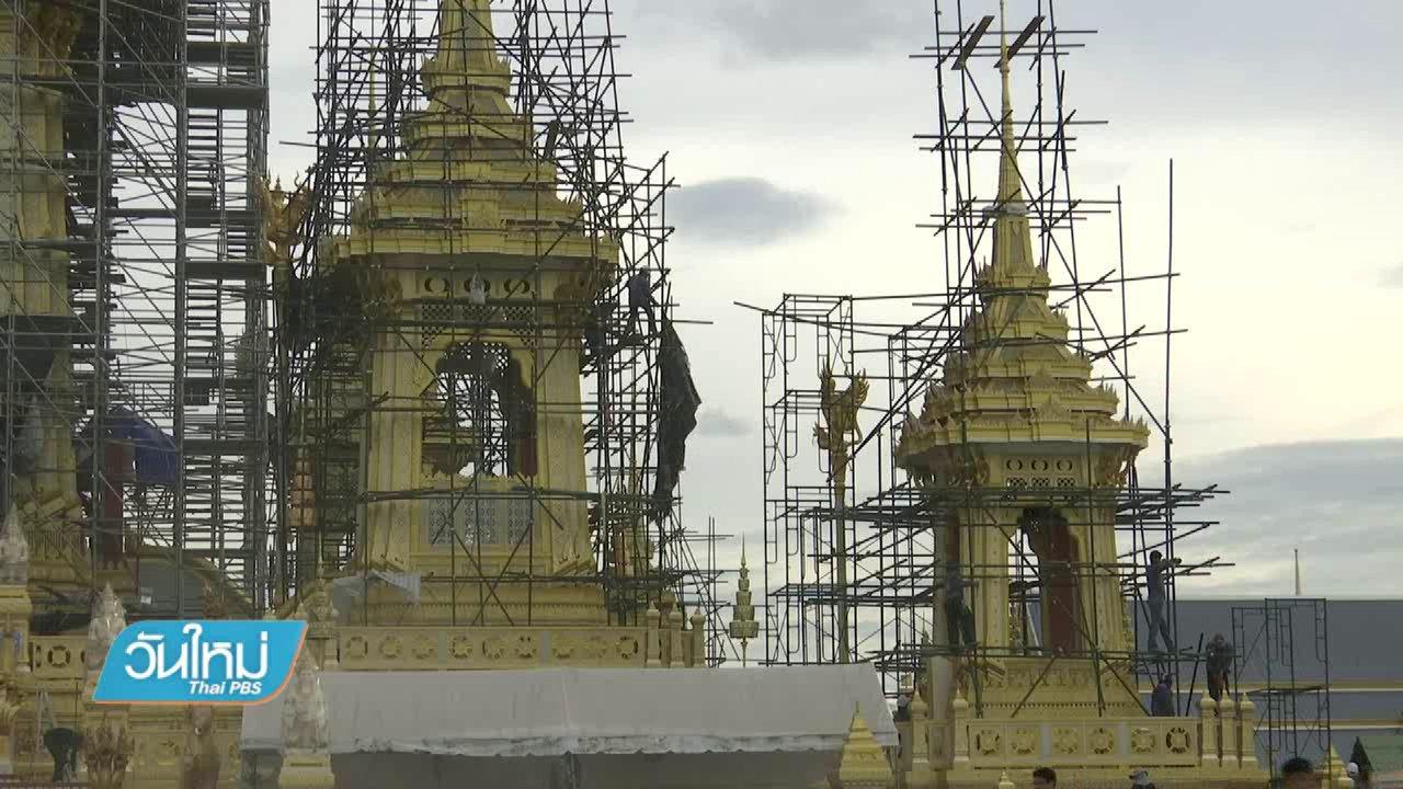 วันใหม่  ไทยพีบีเอส - ก่อสร้างพระเมรุมาศคืบหน้าร้อยละ 95
