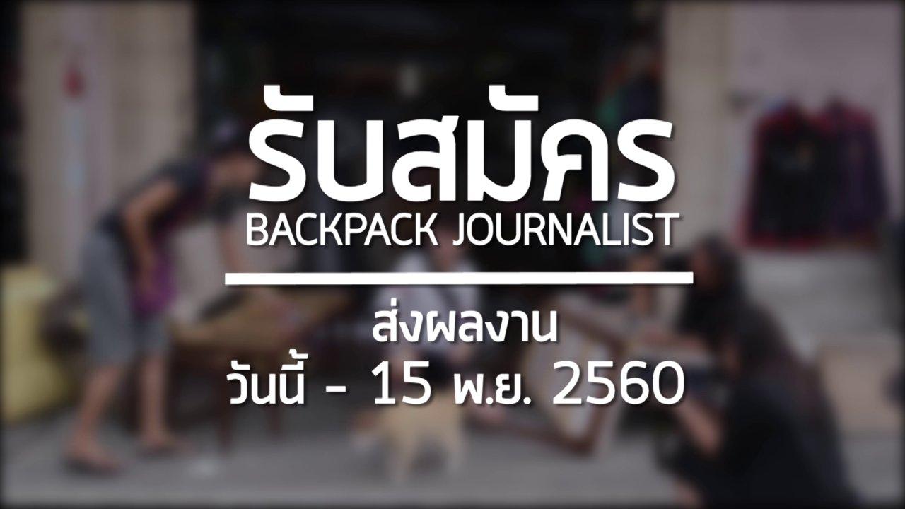 Backpack Journalist - รับสมัคร Backpack Journalist รุ่นที่ 3 ตั้งแต่วันนี้ - 15 พ.ย. 60
