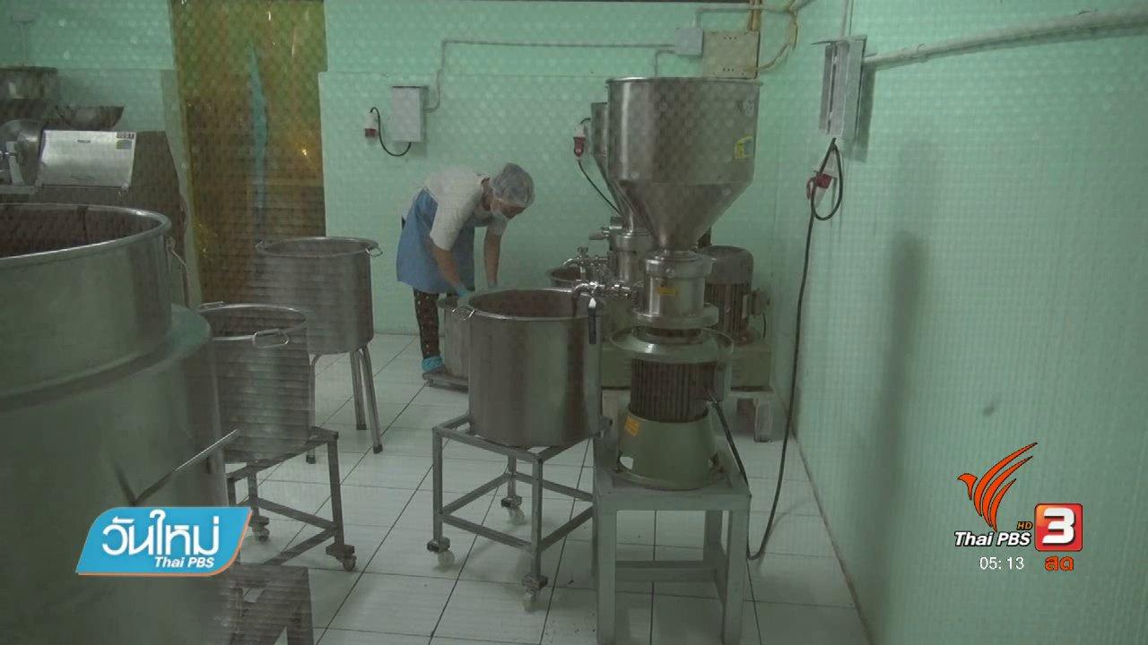 วันใหม่  ไทยพีบีเอส - สร้างโรงงานผลิตเนยถั่วด้วยหลักเศรษฐกิจพอเพียง