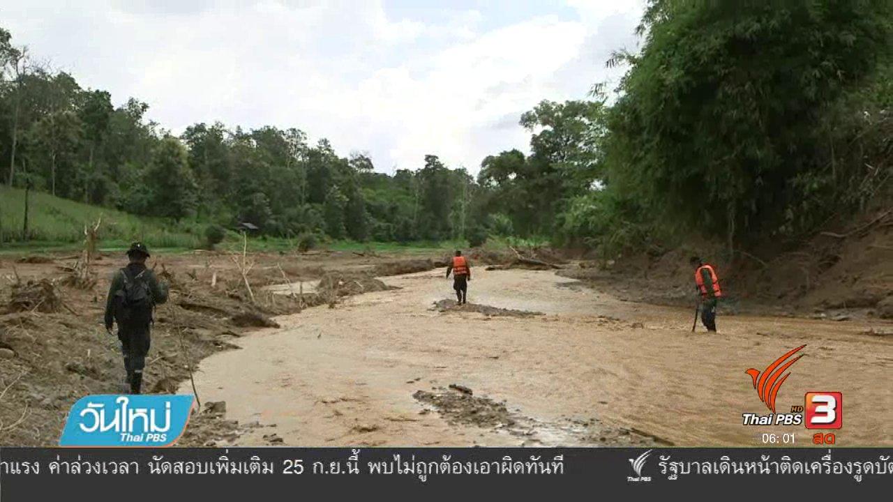 วันใหม่  ไทยพีบีเอส - ยังไม่พบ 2 แม่ลูกถูกน้ำป่าพัดหาย