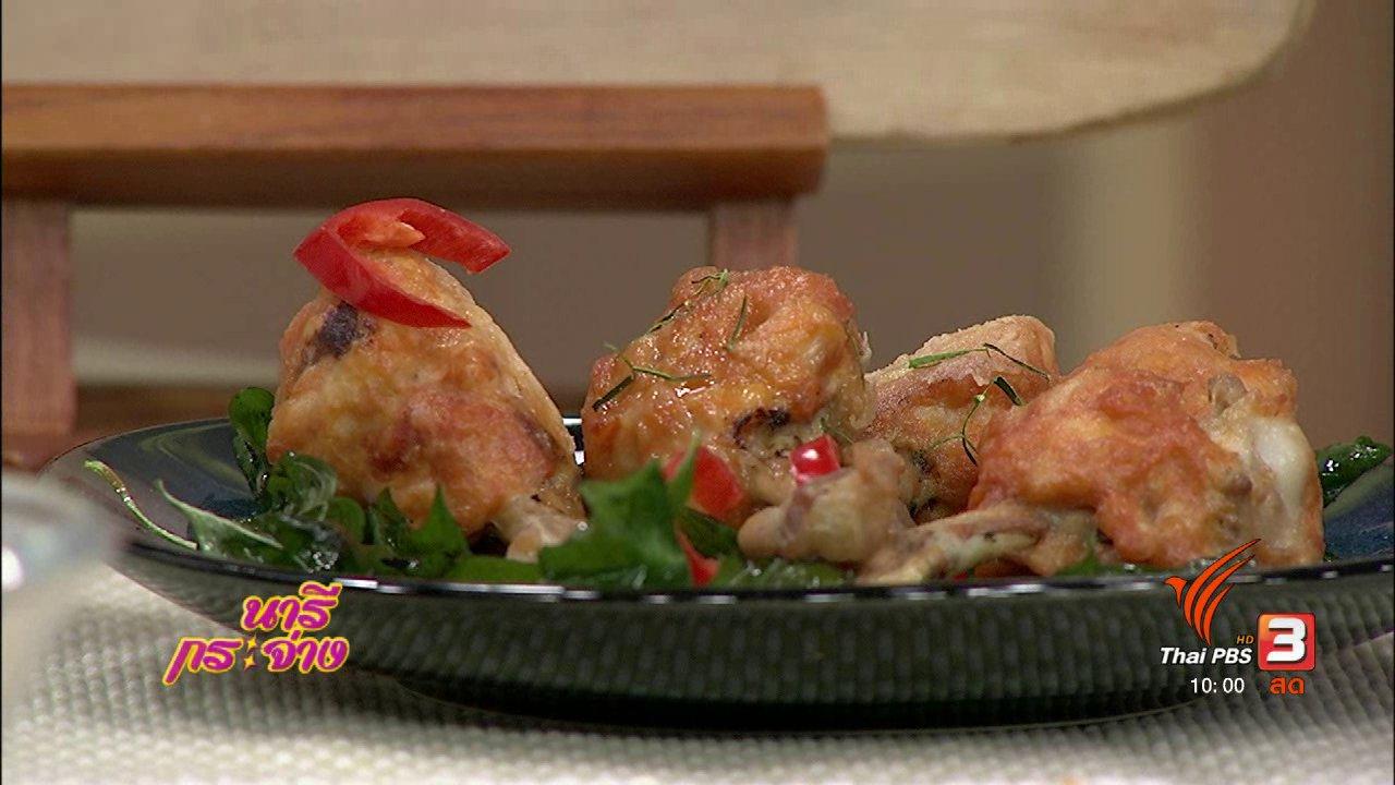 นารีกระจ่าง - ครัวนารี : ปีกไก่ห่อไส้พะแนง