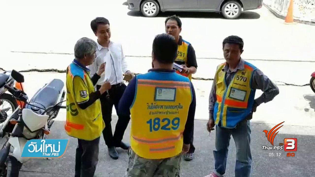 วันใหม่  ไทยพีบีเอส - จยย.วิน 200 คันร่วมลงทะเบียนจิตอาสางานพระบรมศพ
