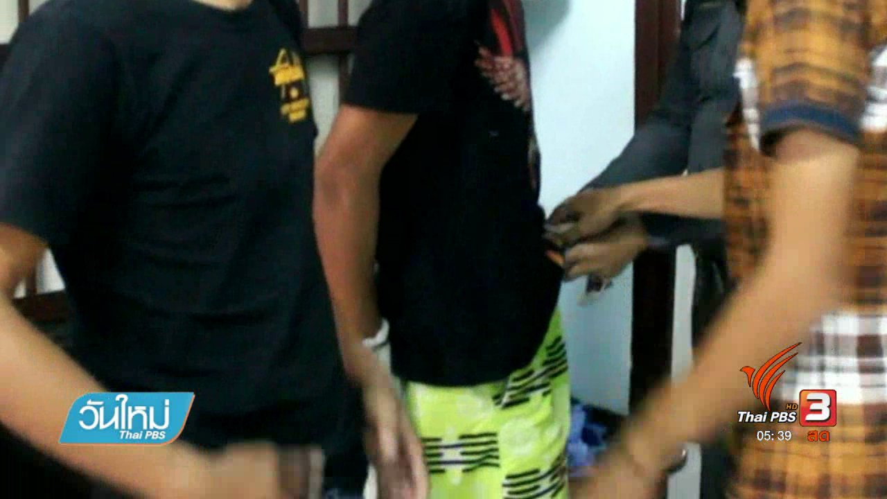วันใหม่  ไทยพีบีเอส - จับชายก่อเหตุฆ่าหญิงสาวบนหอพัก