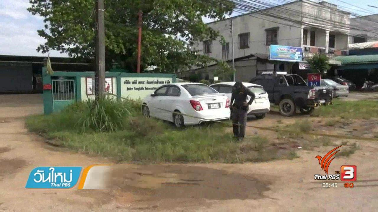 วันใหม่  ไทยพีบีเอส - ตรวจสอบเหตุยิงกันหน้าโรงงาน จ.สงขลา คาดเรื่องชู้สาว