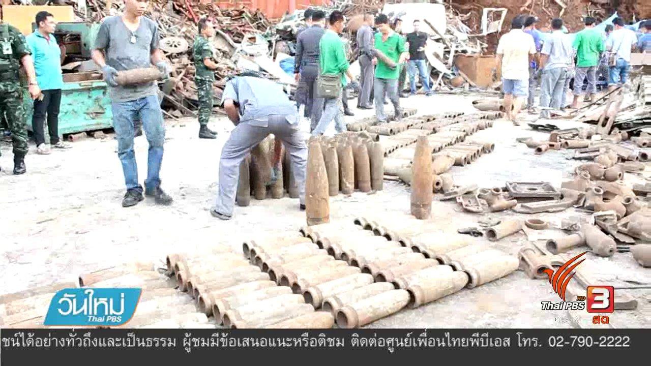 วันใหม่  ไทยพีบีเอส - แจ้งข้อหาเจ้าของโรงงาน หลังเกิดเหตุกระสุนปืนใหญ่ระเบิด