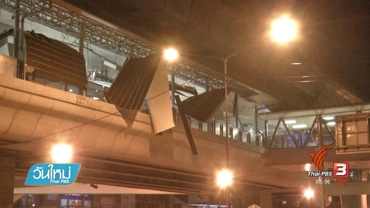 วันใหม่  ไทยพีบีเอส - โครงหลังคาสถานีรถไฟฟ้าสีม่วงทรุดตัว