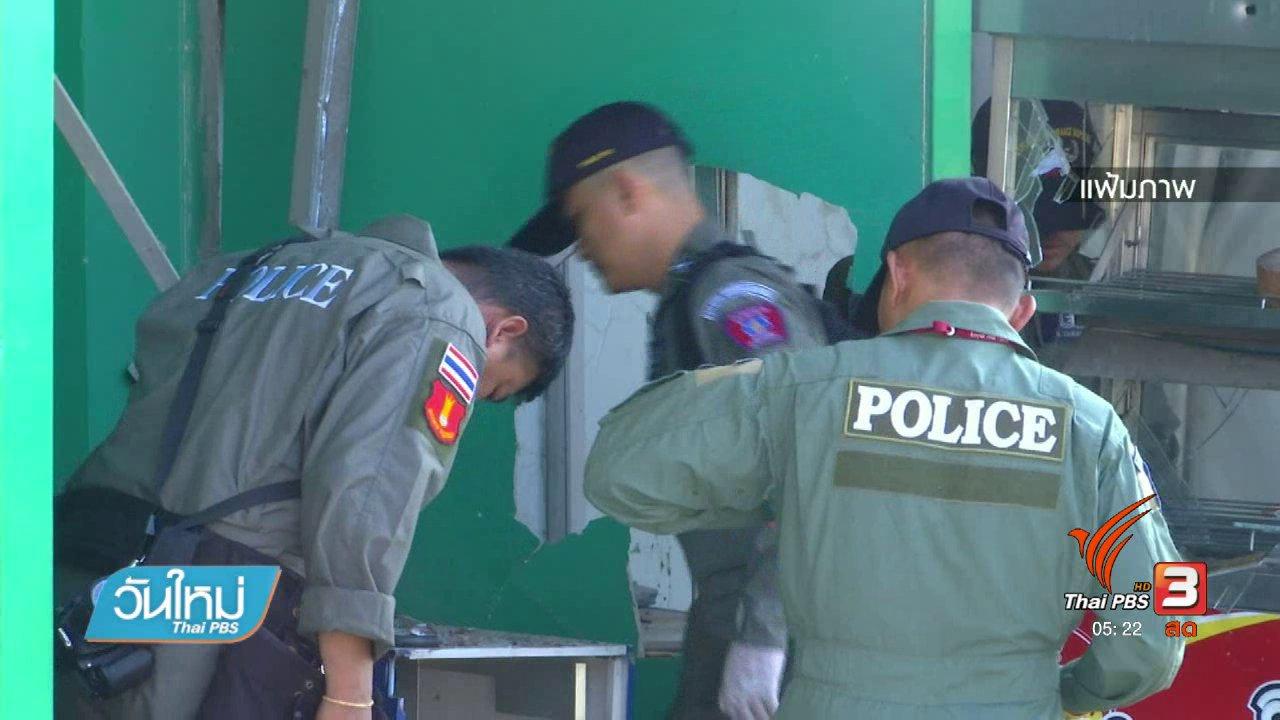 วันใหม่  ไทยพีบีเอส - ตร.เชื่อจับไม่ผิดตัว คดีวางระเบิดตู้เอทีเอ็ม