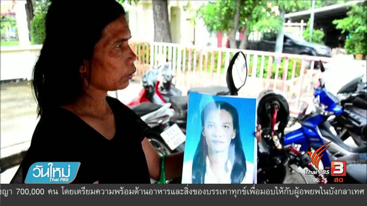 วันใหม่  ไทยพีบีเอส - พบหญิงสาวหายตัวจากนานนับปีแล้ว