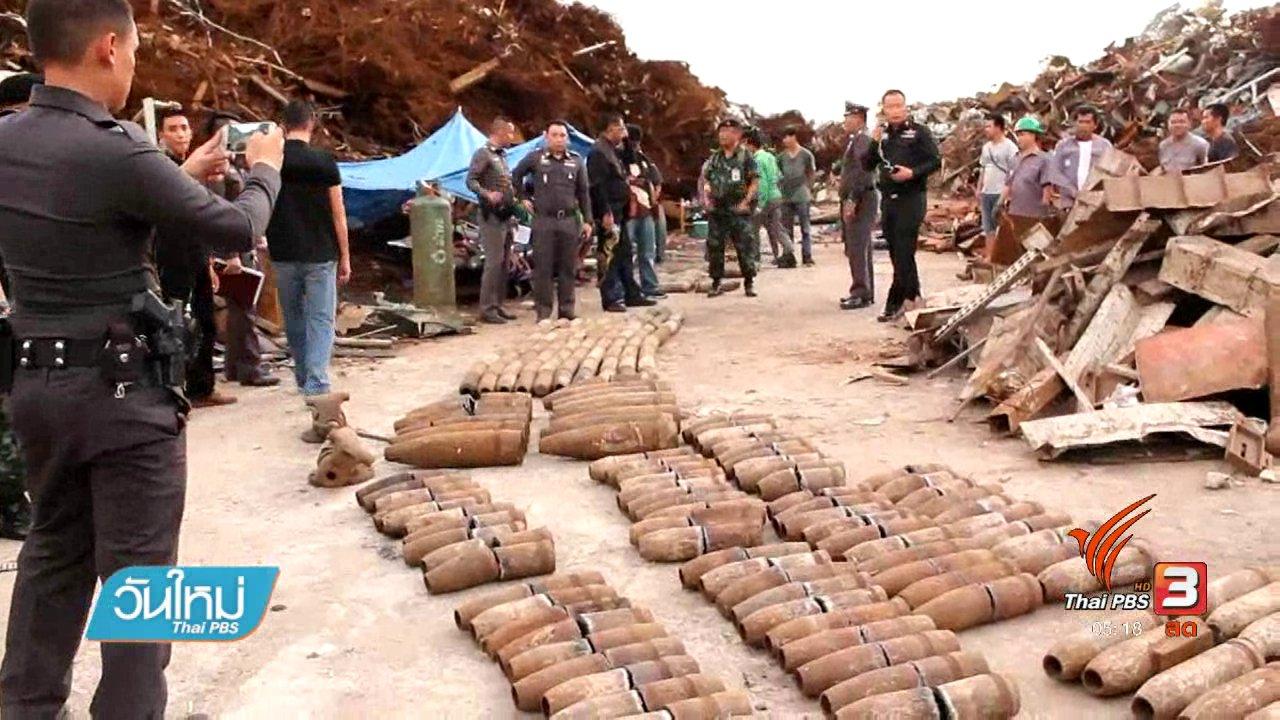 วันใหม่  ไทยพีบีเอส - ตรวจสอบเหตุระเบิดโรงงานคัดแยกเหล็ก จ.นนทบุรี