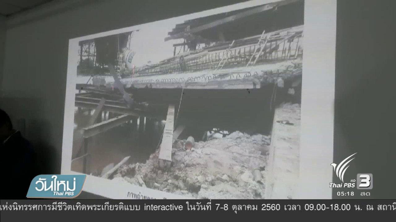 วันใหม่  ไทยพีบีเอส - สะพานข้ามแม่น้ำเจ้าพระยาที่ถล่ม พบเลยกำหนดก่อสร้าง