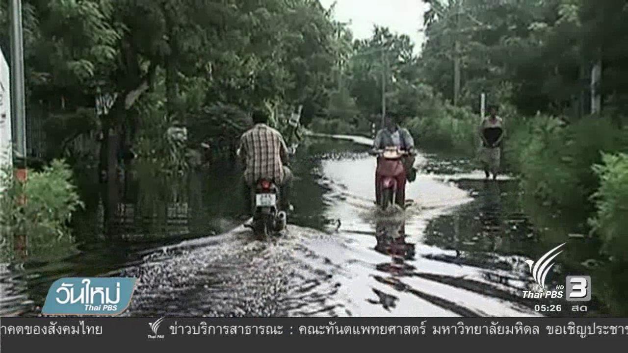 วันใหม่  ไทยพีบีเอส - คันดินบ่อพักน้ำเสียแตกทะลักท่วมหมู่บ้าน