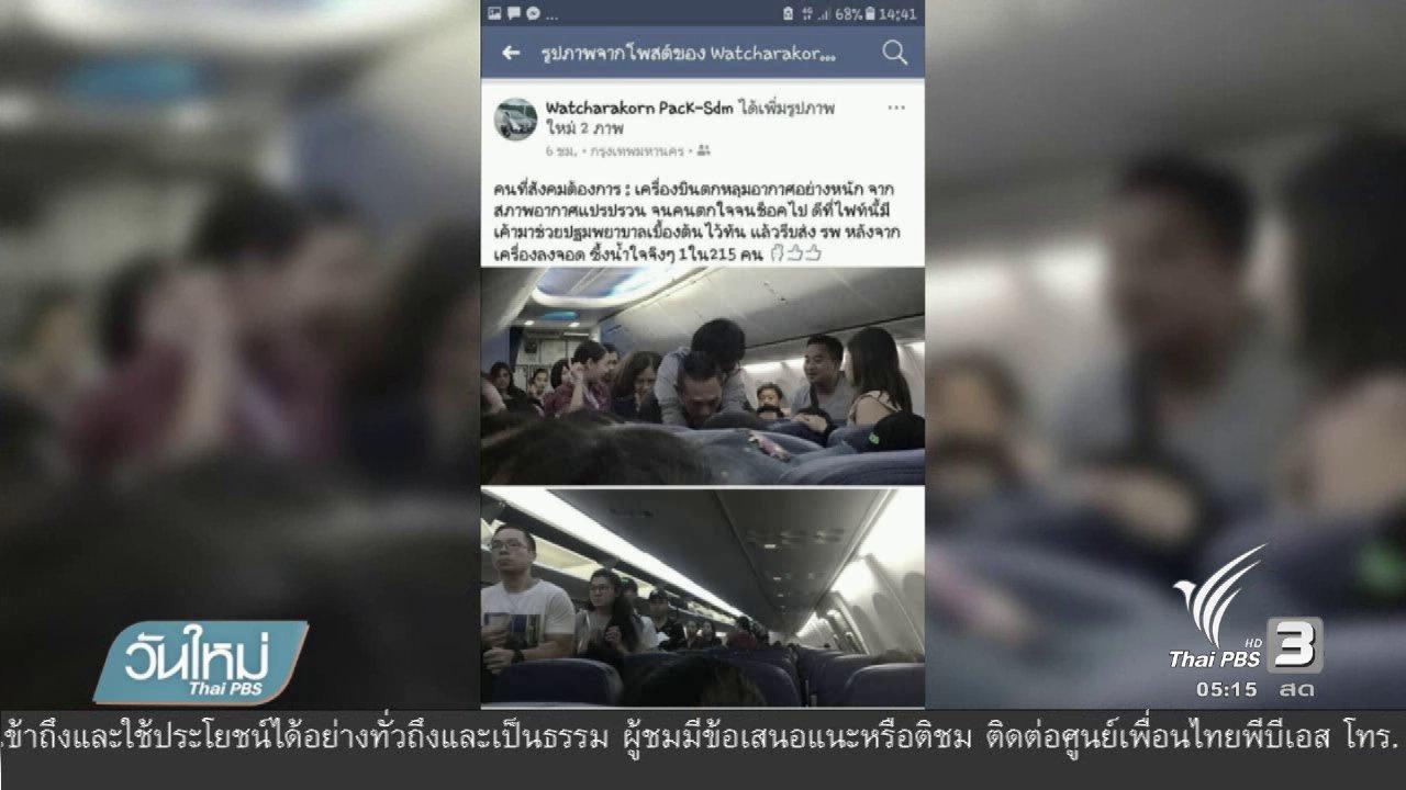 วันใหม่  ไทยพีบีเอส - ชื่นชมกู้ภัยช่วยคนป่วยบนเครื่องบิน