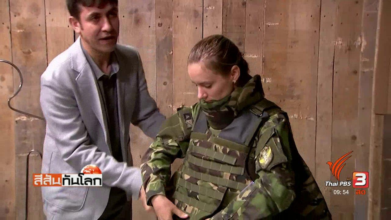 สีสันทันโลก - กองทัพเปิดตัวเสื้อกันกระสุนสำหรับผู้หญิง