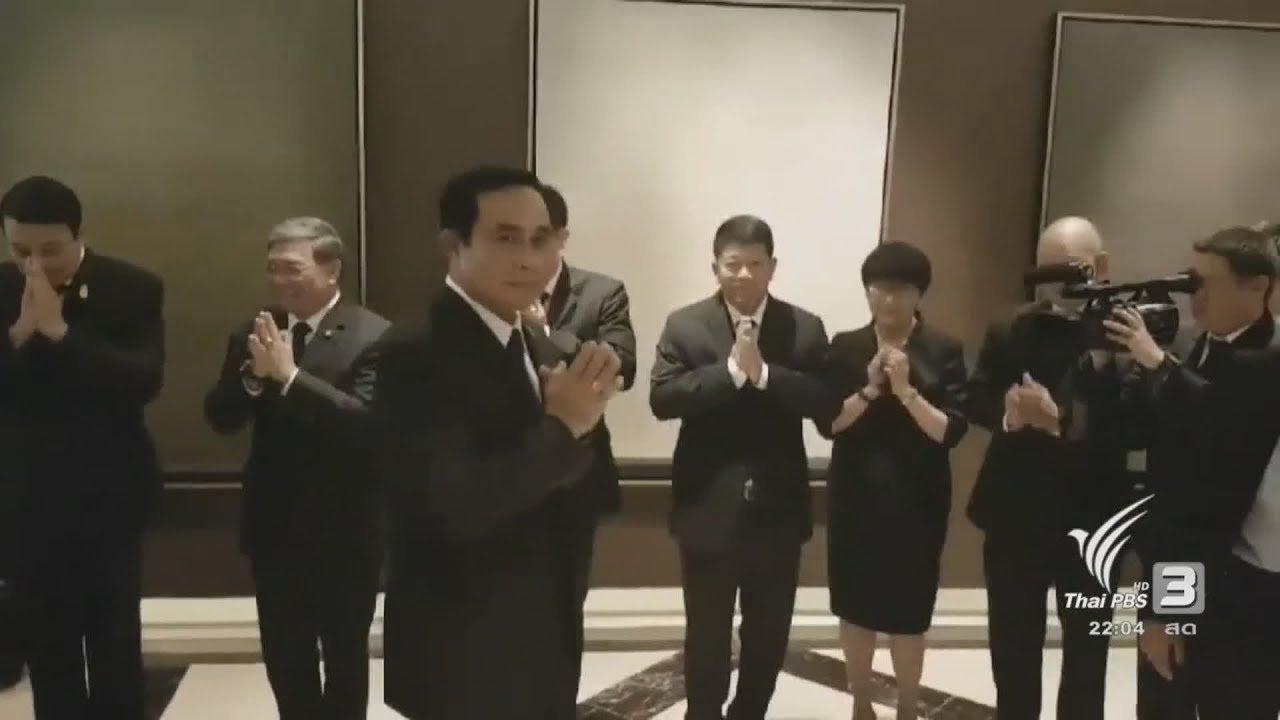 ที่นี่ Thai PBS - นายกฯ เยือนทำเนียบขาว พบ ทรัมป์