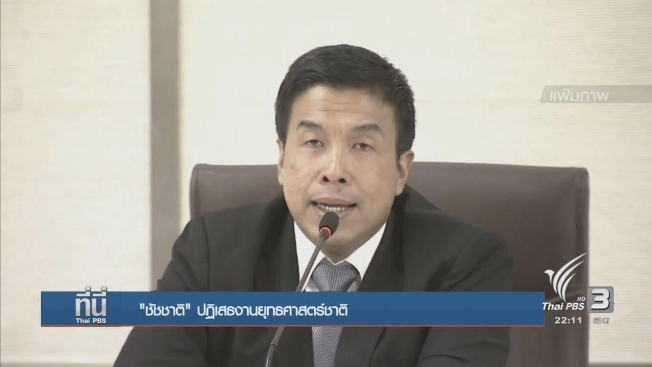 ที่นี่ Thai PBS - ชัชชาติ ปฏิเสธงานยุทธศาสตร์ชาติ